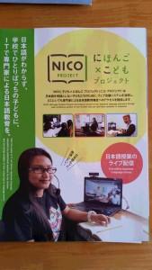 福生市内にあるNPOの「ニコ・プロジェクト」日本語授業のライブ配信