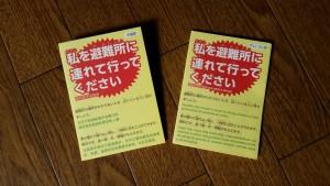 滋賀県甲賀市の取り組み ポケットサイズで携帯に便利